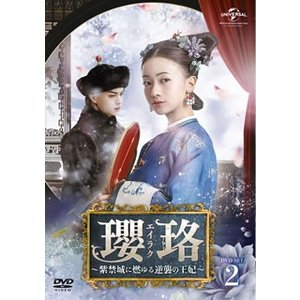 瓔珞(エイラク)〜紫禁城に燃ゆる逆襲の王妃〜 DVD-SET2〈7枚組〉|yamano