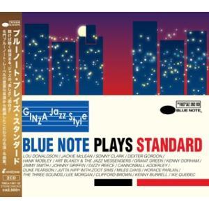 V.A./GINZA Jazz Style  〜ブルーノート・プレイズ・スタンダード|yamano