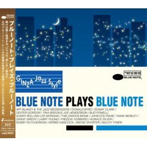 V.A./GINZA Jazz Style  〜ブルーノート・プレイズ・ブルーノート|yamano