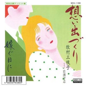 牧村三枝子/想い出づくり(デュエット) (MEG-CD)