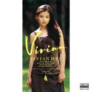 ビビアン・スー/くちびるの神話 (MEG-CD)...