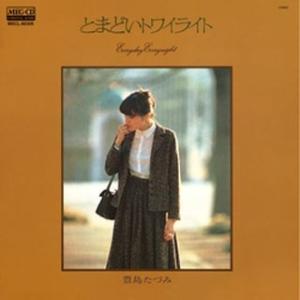 豊島たづみ/とまどいトワイライト (MEG-CD)