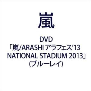 嵐/ARASHI アラフェス'13 NATIONAL STADIUM 2013(ブルーレイ)|yamano
