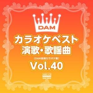 DAM オリジナル・カラオケ・シリーズ/DAMカラオケベスト 演歌・歌謡曲 Vol.40(MEG-CD)|yamano