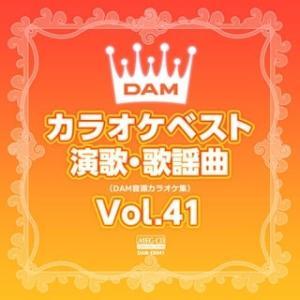 DAM オリジナル・カラオケ・シリーズ/DAMカラオケベスト 演歌・歌謡曲 Vol.41(MEG-CD)|yamano