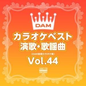 DAM オリジナル・カラオケ・シリーズ/DAMカラオケベスト 演歌・歌謡曲 Vol.44(MEG-CD)|yamano