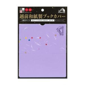 ニッパー 越前和紙製ブックカバー (新書サイズ 3枚入り) VJC-70003|yamano