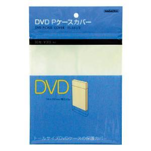 DVD Pケースカバー TS-551/3 (ナガオカ)|yamano
