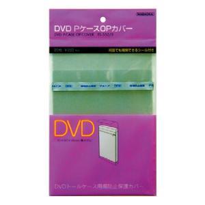 DVD PケースOPカバー TS-552/3 (ナガオカ)|yamano