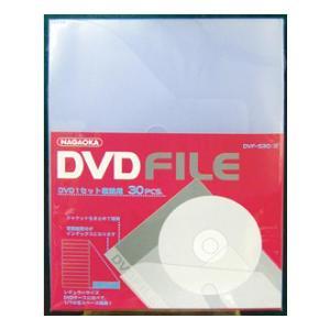 DVDファイル タイプS<30枚入> DVF-S30/2 (ナガオカ)|yamano