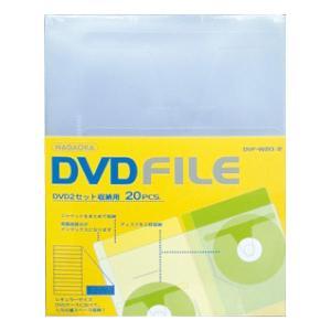DVDファイル タイプW<20枚入> DVF-W20/2 (ナガオカ)|yamano