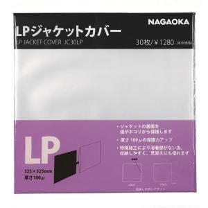 LPレコードジャケットカバー JC30LP (ナガオカ)|yamano