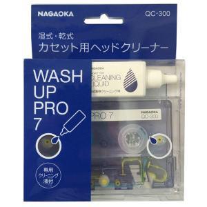 湿式・乾式カセット用ヘッドクリーナー「ウォッシュアッププロ7」 QC-300 (ナガオカ)|yamano
