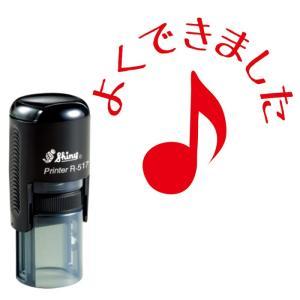 ミュージック レッスン スタンプ 8分音符/よくできました【ナカノ】 yamano