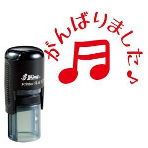 ミュージック レッスン スタンプ 16分音符/がんばりました【ナカノ】 yamano