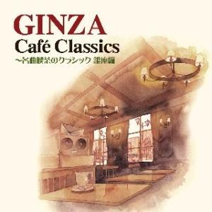 V.A./GINZA Cafe Classics〜名曲喫茶のクラシック 銀座編|yamano