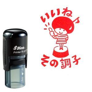 ミュージックレッスンスタンプ おんぷちゃん (いいねその調子)【ナカノ】 yamano
