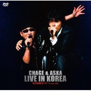 CHAGE & ASKA LIVE IN KOREA 韓日親善コンサート Aug.2000|yamano