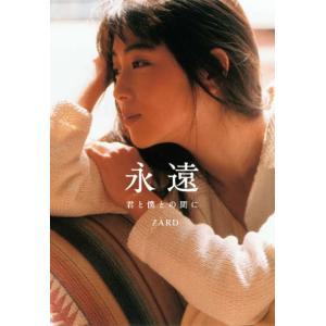 ZARD・坂井泉水 オフィシャルドキュメントブック『永遠 〜君と僕との間に〜』(書籍)