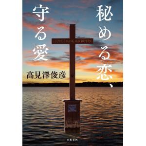 小説家 高見澤俊彦『秘める恋、守る恋』