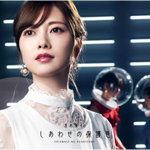 乃木坂46/しあわせの保護色/【TYPE-A】CD+Blu-ray(初回仕様限定盤)|yamano