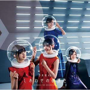 乃木坂46/しあわせの保護色/【TYPE-B】CD+Blu-ray(初回仕様限定盤)|yamano