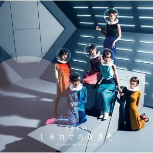 乃木坂46/しあわせの保護色/【TYPE-C】CD+Blu-ray(初回仕様限定盤)|yamano