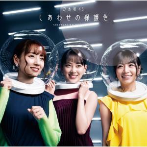 乃木坂46/しあわせの保護色 /【TYPE-D】CD+Blu-ray(初回仕様限定盤)|yamano