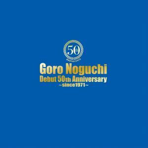 野口五郎『Goro Noguchi Debut 50th Anniversary since1971』【完全数量限定豪華盤セット】|yamano
