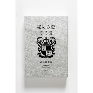 小説家 高見澤俊彦『秘める恋、守る愛 [愛蔵版]』 山野楽器だけの数量限定発売! ただいまご予約受付中!