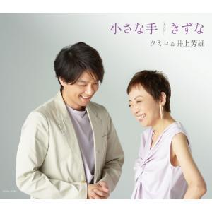 クミコ&井上芳雄「小さな手 / きずな」(両A面)|yamano