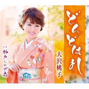 大沢桃子「どんどはれ」|yamano