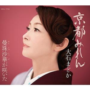 大石まどか「京都みれん」|yamano