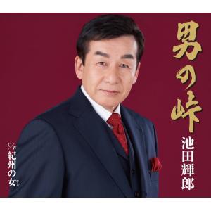 池田輝郎「男の峠」|yamano