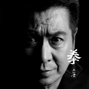 山川豊「拳」|yamano