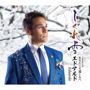 エドアルド「しぐれ雪」 yamano