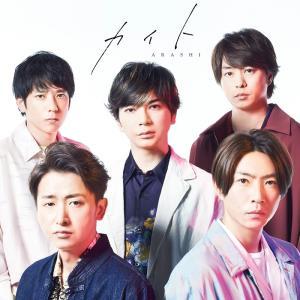 嵐「カイト」/初回限定盤DVD [CD+DVD] yamano