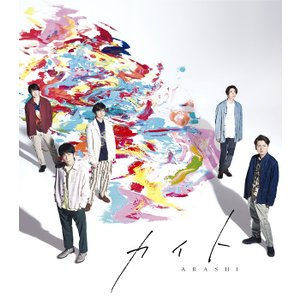 嵐「カイト」/通常盤[CD] yamano