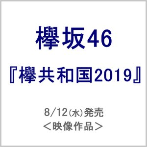 欅坂46『欅共和国2019』(初回生産限定盤 Blu-ray 2枚組)|yamano