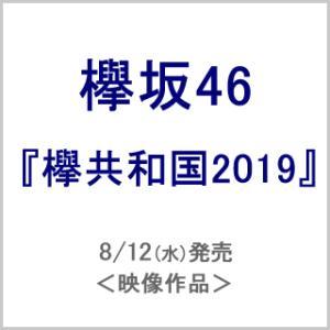 欅坂46『欅共和国2019』(通常盤 DVD 1枚組)|yamano