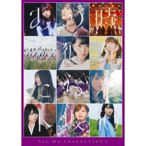 乃木坂46『ALL MV COLLECTION2〜あの時の彼女たち〜』(DVD 4枚組 完全生産限定盤)|yamano