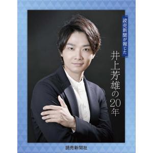 読売新聞が報じた井上芳雄の20年(書籍)|yamano