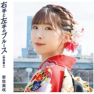 岩佐美咲/右手と左手のブルース(特別盤A)CD|yamano