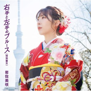岩佐美咲/右手と左手のブルース(特別盤B)CD|yamano