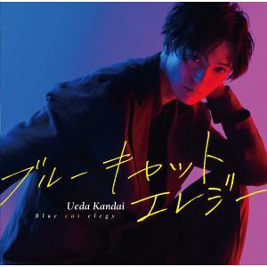 上田堪大 / ブルーキャットエレジー (通常盤) CD ※追加入荷確認中 yamano
