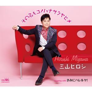 三山ヒロシ / その名もコノハナサクヤヒメ | きみにハレルヤ!CD|yamano