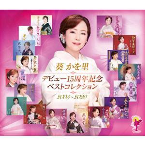 葵かを里 / デビュー15周年記念ベストコレクション2005-2020 3CD|yamano