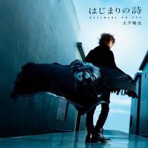 大平峻也 / はじまりの詩 (初回限定盤Black Edition) CD|yamano