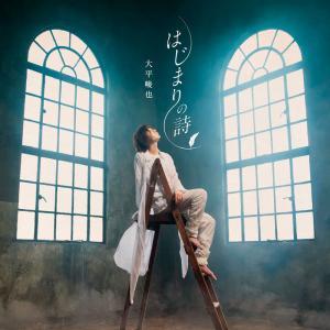 大平峻也 / はじまりの詩 (初回限定盤White Edition) CD yamano