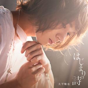 大平峻也 / はじまりの詩 (通常盤) CD yamano